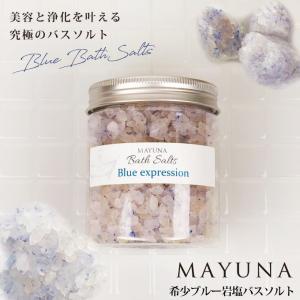 バスソルト ブルー岩塩  250g ペルシャ岩塩 サファイヤのような希少岩塩 世界最高峰 神の塩 開運 浄化 完全無添加 保湿 デトックス MAYUNA マユナ オススメ|mayuna-shop