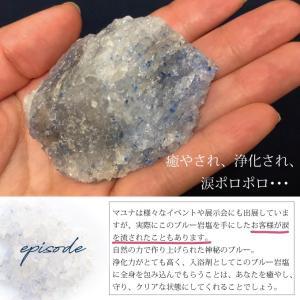 バスソルト ブルー岩塩  250g ペルシャ岩塩 サファイヤのような希少岩塩 世界最高峰 神の塩 開運 浄化 完全無添加 保湿 デトックス MAYUNA マユナ オススメ|mayuna-shop|09