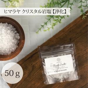 【お風呂をパワースポットに!】  マユナバスソルトは、最高級で浄化力の高い岩塩を捜し求めお風呂用のバ...