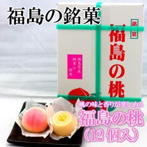 銘菓 福島の桃(12個入)   まざっせこらっせの商品5000円以上お買い上げで送料無料|mazassekorasse