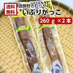 送料無料  雄勝野 きむらや いぶりがっこ 一本 (260g)2袋セット  ポリポリとした歯ごたえに...