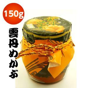 雲丹めかぶ佃煮(うにめかぶ(150g))・瓶の下には練りうにを、下にはめかぶの佃煮を詰め、2層になっ...