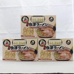 送料無料 3箱セット 元祖 会津ラーメン牛乳屋食堂(4食入・スープ付き) 人気商品がお買い得価格で食べれるのはここだけ!|mazassekorasse