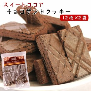 1000円ポッキリ 送料無料 スイートココア チョコサンドクッキー(12個入)2袋セット 訳あり お...