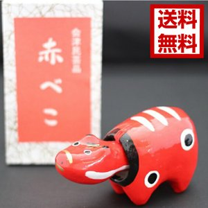 福島県会津若松でつくられている郷土玩具です。 張り子製の赤塗り首振り牛。 『幸せを運ぶ牛』『子供の守...