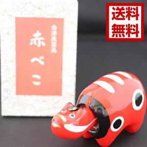 ベコは東北地方の方言で【牛】のことをいいます。 福島県会津若松でつくられている郷土玩具です。 張り子...