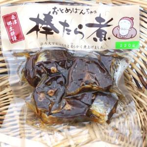 会津郷土料理  棒たら煮(220g) まざっせこらっせの商品5000円以上お買い上げで送料無料|mazassekorasse