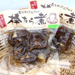 送料無料  会津郷土料理 棒たら煮(220g) 2袋セット ごはんのおかずやお酒のつまみにとても合います そのままお弁当に入れても美味しい|mazassekorasse