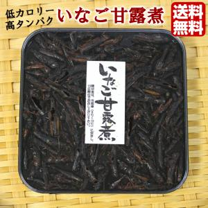 送料無料  いなご甘露煮(80g) 佃煮 イナゴ 蝗  カルシウム 栄養価が高い 高タンパク 低カロリー|mazassekorasse