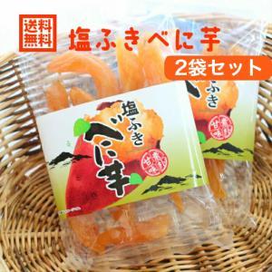 送料無料 塩ふきべに芋(250g)2袋セット さつまいも べに芋 紅芋 干し芋 石焼き芋 おやつ 馬...