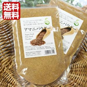 送料無料 アマニパウダー(120g)2袋セット アマニ 亜麻仁 パウダー α-リノレン酸 スーパーフード|mazassekorasse
