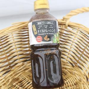 アマニオイルドレッシング(500ml) アマニ アマニオイル アマニ油 ドレッシング α-リノレン酸|mazassekorasse