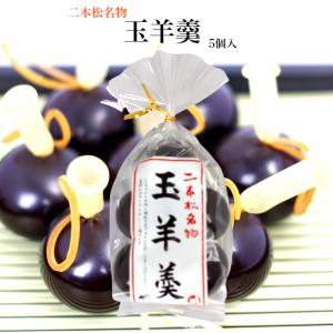 銘菓 玉羊羹(5個入) まざっせこらっせの商品5000円以上お買い上げで送料無料|mazassekorasse