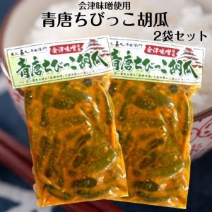 送料無料 会津味噌使用・青唐ちびっこ胡瓜(250g)2袋セット 青唐辛子味噌 ふくしまプライド