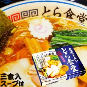 白河ラーメンとら食堂 『元祖とら系』 醤油味・三食入スープ付 1080円 5000円以上お買い上げで送料無料|mazassekorasse