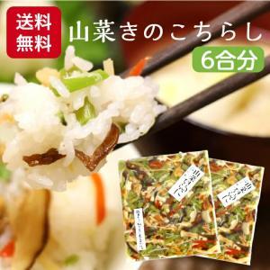送料無料 山菜きのこちらし 2袋セット(6合分)|mazassekorasse