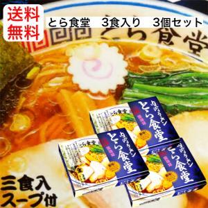 送料無料 白河ラーメンとら食堂 『元祖とら系』 醤油味・3食入スープ付|mazassekorasse
