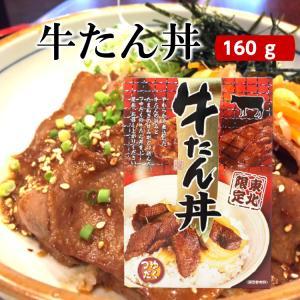 東北限定 牛たん丼(160g) つゆだく あつあつのご飯にかけてお召し上がりください 5000円以上お買い上げで送料無料 mazassekorasse