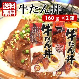 送料無料 東北限定 牛たん丼(160g) つゆだく 2箱セット あつあつのご飯にかけてお召し上がりください  mazassekorasse