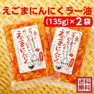 送料無料 えごまにんにくラー油(135g)2袋セット えごま にんにく ニンニク ラー油 食べるラー...