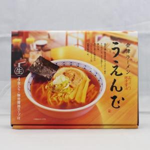 メディアで紹介されました!!人気商品 会津ラーメン うえんで 4食分入り・豚骨醤油スープつき  故郷自慢のあっさり豚骨醤油味 |mazassekorasse