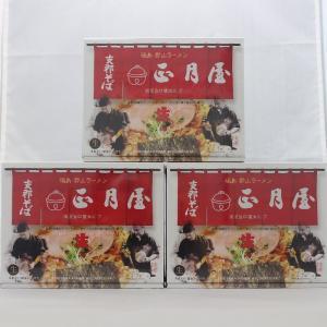 送料無料  福島 郡山ラーメン 正月屋  とてもお買い得・3食分 醤油味・4食入スープ付 人気行列店の味を自宅でも|mazassekorasse