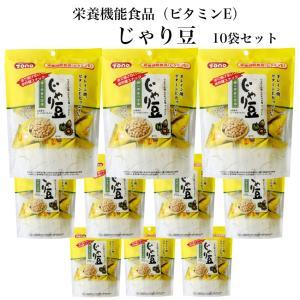 送料無料 じゃり豆 (90g) 10個セット 栄養機能食品 (ビタミンE) ひまわりの種 かぼちゃの...