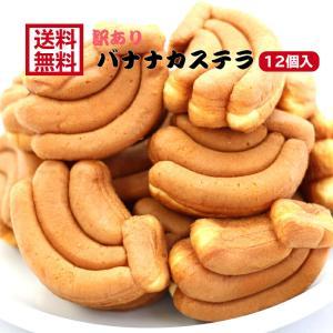 送料無料 訳あり バナナカステラ(12個入)  アウトレット お徳用 茶菓子 和菓子 かすてら ばなな バナナ クリーム 人形焼 業務用 個包装|mazassekorasse