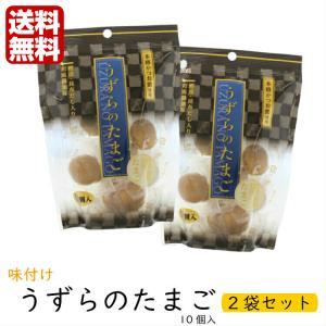 送料無料 味付けうずら卵 (10個入) 2袋セット 国産うずらの卵使用 カネセイ食品