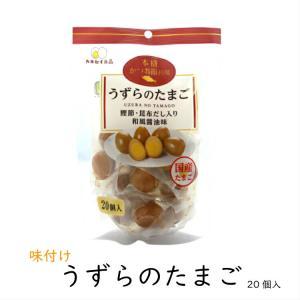味付けうずら卵 (20個入) 国産うずらの卵使用 カネセイ食品