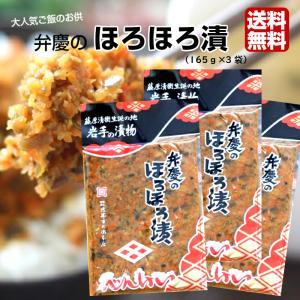 送料無料 弁慶のほろほろ漬け (165g) 3袋セット 岩手 お漬物 お漬け物 漬物 漬け物