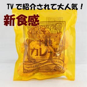 半熟カレーせん(80g)TVで紹介されて大人気!! 煎餅屋仙七 煎餅 半熟 カレー煎餅 カレー せん...