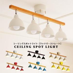 【シーリングスポットライト】で部屋をおしゃれにコーディネート! 6色のカラーバリエーションでアレンジ...