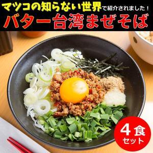 バター台湾まぜそば 4食セット|mazesobaminami