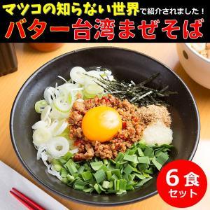 バター台湾まぜそば 6食セット|mazesobaminami