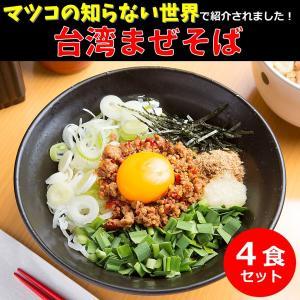 台湾まぜそば 4食セット|mazesobaminami