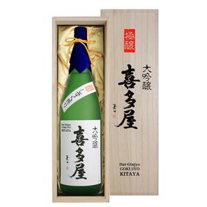 喜多屋 福岡の地酒 1800ml大吟醸 極醸 喜多屋しずく搾り|mazimesakaya