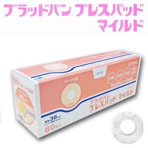 祐徳薬品 ブラッドバンプレスパッドマイルド(事後処置パッド付絆創膏)1枚滅菌×80|mb-web