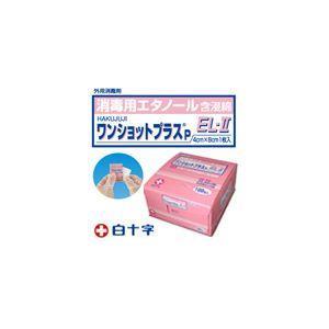 白十字 ワンショットプラスP EL-II 1枚×100包入(エタノール含浸脱脂綿)|mb-web|02