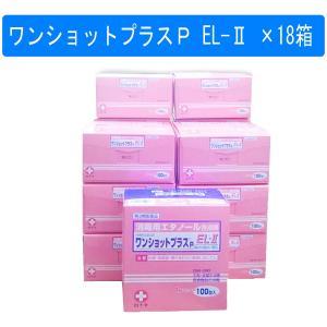 【18箱】白十字 ワンショットプラスP EL-II 1枚×100包×18箱(エタノール含浸脱脂綿) mb-web