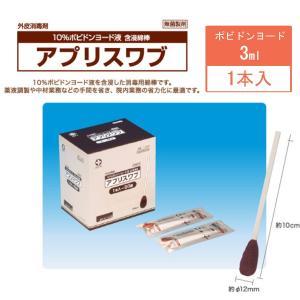 白十字 アプリスワブ(10%ポビドンヨード液) 1本入×50袋|mb-web