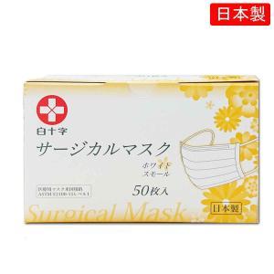 【日本製】白十字サージカルマスク ゴムタイプ50枚入 不織布小さめホワイト(バクテリアバリア性95%以上)|mb-web