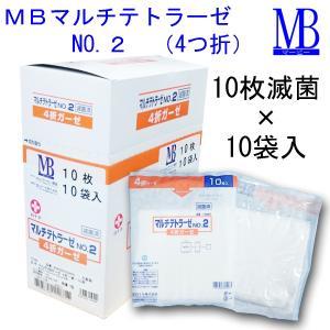白十字 MBマルチ滅菌ガーゼ(4折) NO.2-10枚-10袋|mb-web