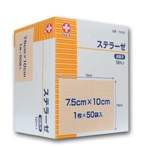 2014年リニューアル品です。1枚滅菌済×50袋入です。折りたたんだ状態が7.5cm×10cmです。...