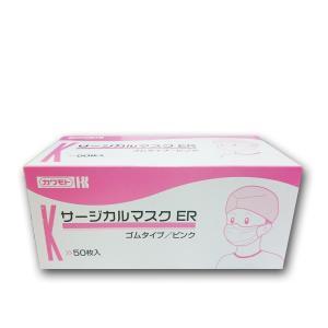 サージカルマスクER ラテックスフリーゴム紐50枚入 不織布ピンク3層構造・日本製/川本産業|mb-web