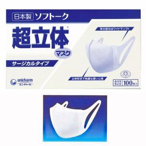 ソフトーク超立体マスク サージカルタイプ ふつうサイズ 100枚入|mb-web