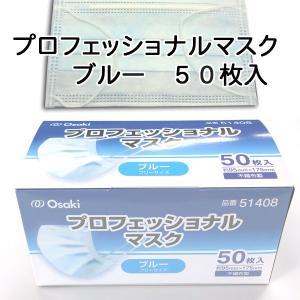 オオサキ プロフェッショナルマスク(不織布マスク) ブルー50枚入|mb-web