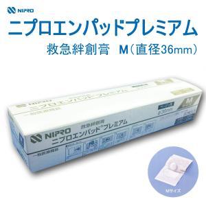 ニプロエンパッドプレミアムMサイズ(直径:粘着部36mm・パッド部16mm)1枚滅菌×80袋|mb-web