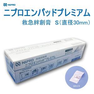 ニプロエンパッドプレミアムSサイズ(直径:粘着部30mm・パッド部10mm)1枚滅菌×100袋|mb-web