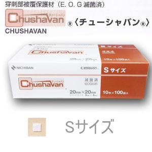 ニチバン チューシャバン Sサイズ 10枚×100袋入(穿刺部被覆保護用パッド付絆創膏)|mb-web